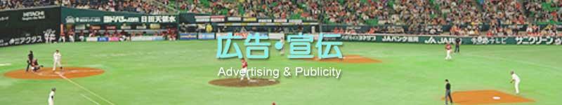 広告・宣伝