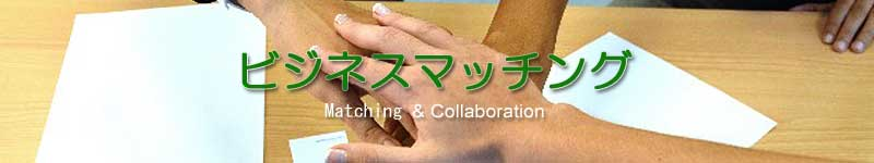 ビジネスマッチング・コラボレーション