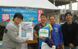 下関海響マラソン2017バージョン夢達成カレンダー配布