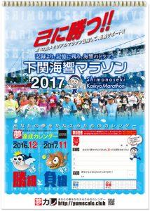 夢達成カレンダー・下関海響マラソン2017バージョン